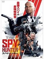スパイ・ハンター