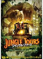 ジャングル・ツアーズ