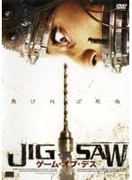JIGSAW ゲーム・オブ・デス