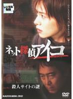 ネット探偵アイコ case file I 殺人サイトの謎