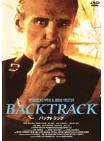 BACKTRACK/バックトラック