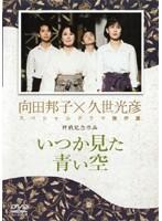 久世光彦×向田邦子スペシャルドラマ傑作選 終戦記念1 いつか見た青い空