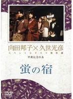久世光彦×向田邦子スペシャルドラマ傑作選 終戦記念3 蛍の宿