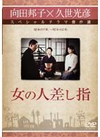 向田邦子×久世光彦スペシャルドラマ傑作選 女の人差し指