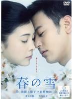 春の雪 ~清顕と聡子の追想物語~(メイキング)