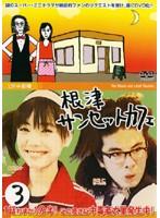 1分半劇場 根津サンセットカフェ Vol.3