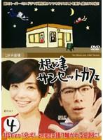 1分半劇場 根津サンセットカフェ Vol.4