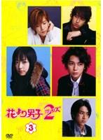 花より男子2(リターンズ) 3巻