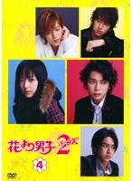花より男子2(リターンズ) 4巻
