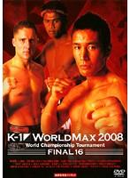 K-1 WORLD MAX 2008 World Championship Tournament-FINAL16-