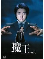 魔王 日本版 Vol.1