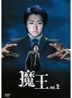 魔王 日本版 Vol.2