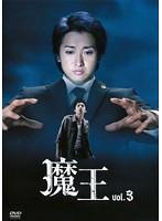魔王 日本版 Vol.3