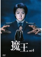 魔王 日本版 Vol.4