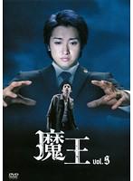 魔王 日本版 Vol.5