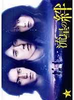 流星の絆 Vol.2