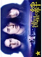 流星の絆 Vol.3
