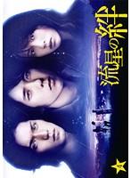 流星の絆 Vol.4