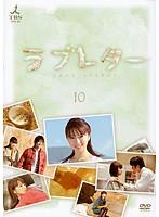 ラブレター 10