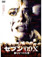 セブン '09X 蘇る七つの大罪