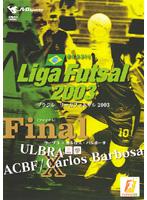 Liga Futsal 2003 Final ~ウーブラ×カルロス・バルボーサ~