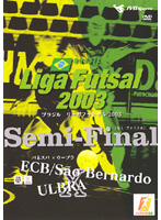 Liga Futsal 2003 Semi-Final ~ウーブラ×バネスパ~