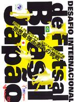 DESAFIO INTERNATIONAL de Futsal Brasil×Japao
