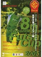 フットサル インターコンチネンタルカップ2005 ~世界王者ブーメラン編~