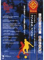 フットサル インターコンチネンタルカップ2005 ~フットサル・メソッド! 世界の基本プレーを脳裏に焼きつけろ!!~
