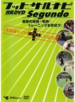 フットサルナビ 技術DVD Segundo ~最新の技術・戦術・トレーニングを学ぼう!~