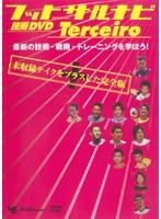 フットサルナビ 技術DVD Terceiro ~最新の技術・戦術・トレーニングを学ぼう!~