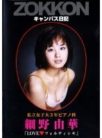 細野由華/LOVE フォルティシモ