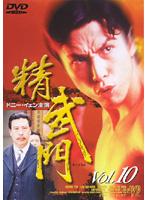 精武門 Vol.10