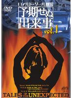 ロアルド・ダール劇場 予期せぬ出来事 vol.1