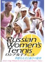 ロシア美女テニス軍団 ~妖精マリア・シャラポワ、アンナ・クルニコワ…その美と強さの秘密~