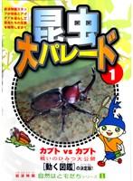 自然はともだちシリーズ 1 昆虫大パレード 1