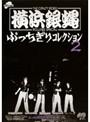 ぶっちぎりコレクション2/横浜銀蝿