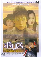 ポリス 〜愛と追憶の果てに〜 Vol.1