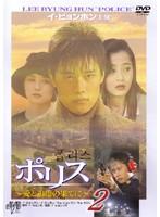 ポリス 〜愛と追憶の果てに〜 Vol.2