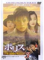 ポリス 〜愛と追憶の果てに〜 Vol.3