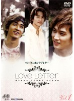 Song Seung Heon Love Letter 1/ソン・スンホン