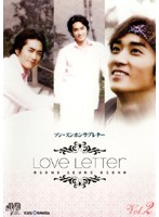 Song Seung Heon Love Letter 2/ソン・スンホン