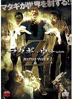 マタギ・ウォー・Z