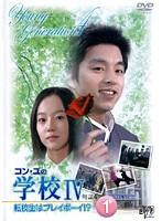 コン・ユの学校4 ~転校生はプレイボーイ!?~ Vol.1