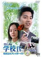 コン・ユの学校4 ~転校生はプレイボーイ!?~ Vol.2