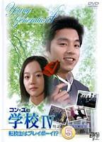 コン・ユの学校4 ~転校生はプレイボーイ!?~ Vol.5