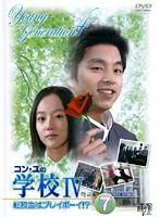 コン・ユの学校4 ~転校生はプレイボーイ!?~ Vol.7