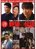 野望の伝説 Vol.02