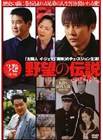 野望の伝説 Vol.03