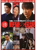 野望の伝説 Vol.04